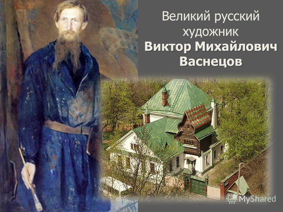 Художник виктор михайлович васнецов