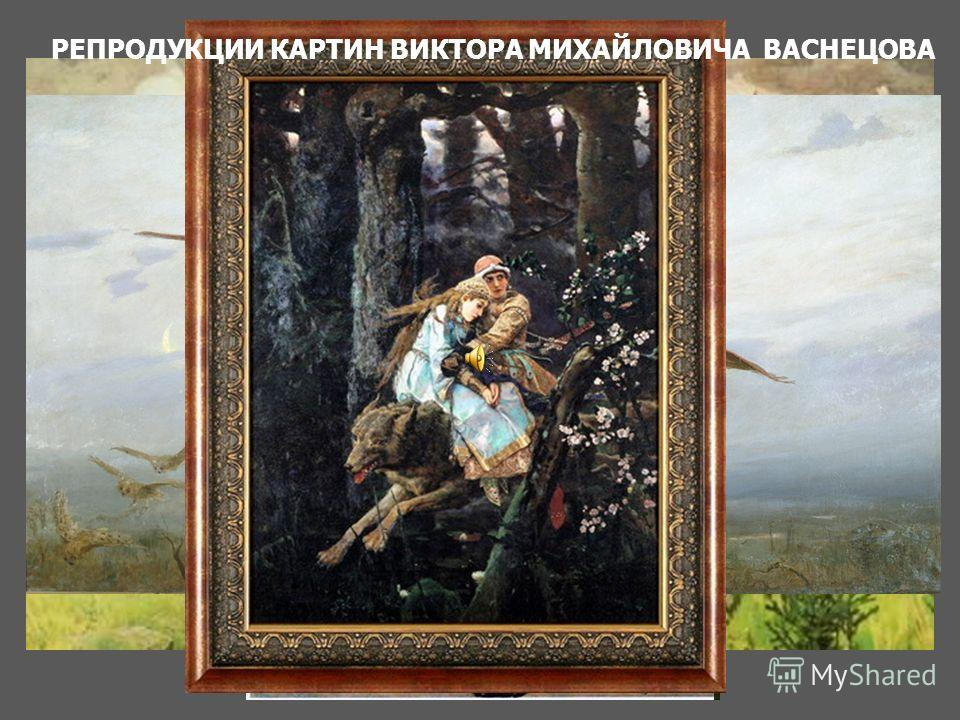Картине в м васнецова иван царевич