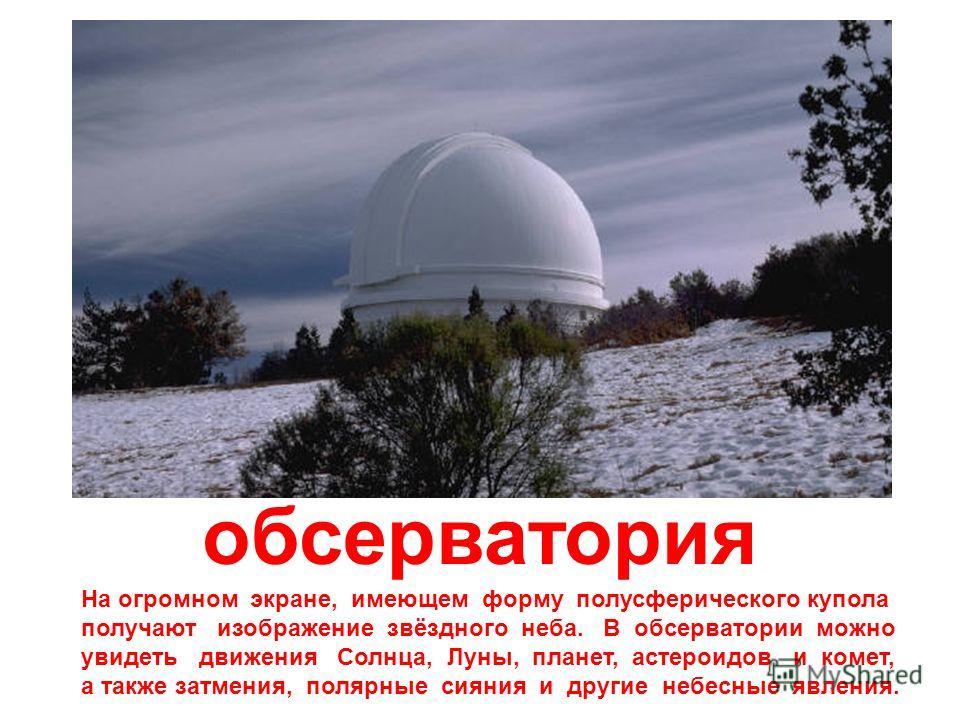 Для внимательного изучения звёздного неба можно использовать бинокль или телескоп. Они увеличивают небесные объекты в несколько раз, что позволяет лучше разглядеть звёзды и созвездия. бинокль телескоп