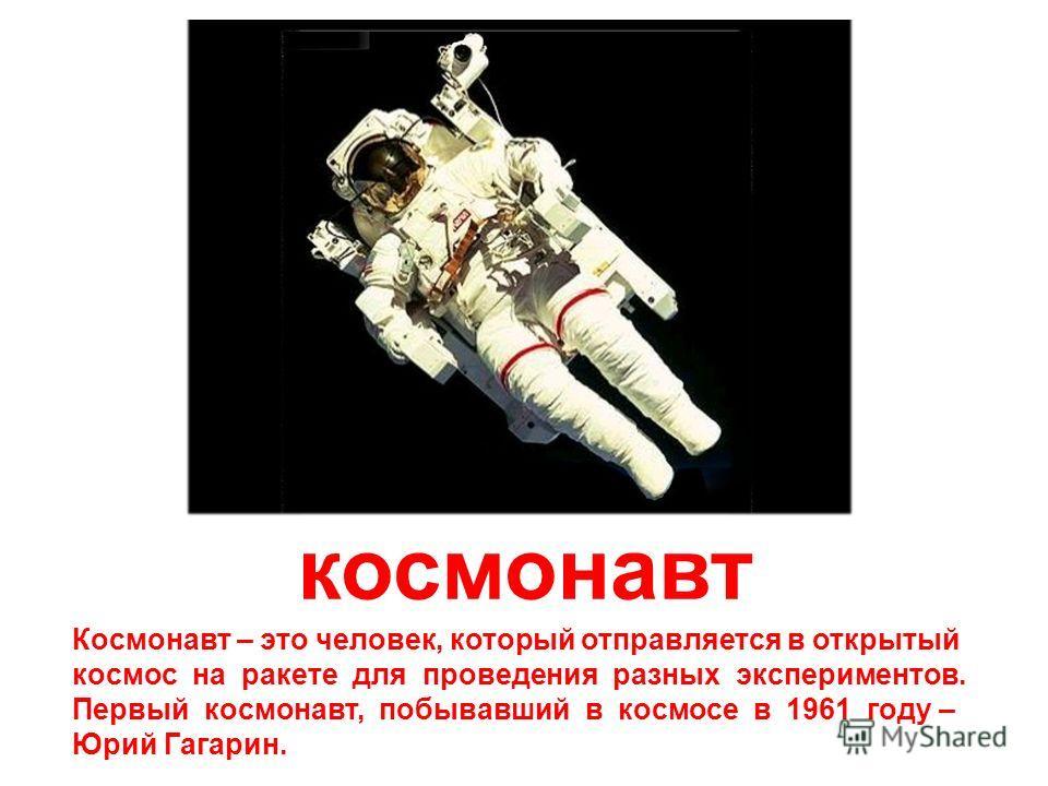 ракета Ракета – это летательный аппарат, с помощью которого человек получил возможность побывать в космосе, на Луне и выводить на околоземную орбиту спутники и космические станции. На фотографии мы видим старт ракеты.