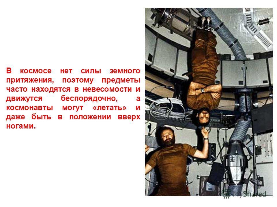 космонавт Космонавт – это человек, который отправляется в открытый космос на ракете для проведения разных экспериментов. Первый космонавт, побывавший в космосе в 1961 году – Юрий Гагарин.