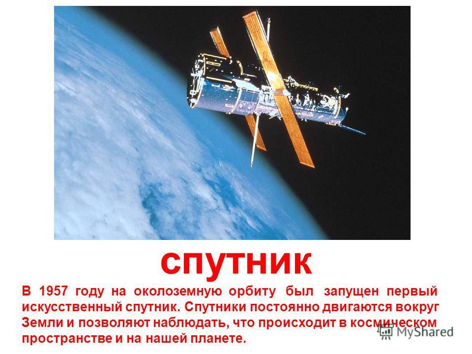 В космосе нет силы земного притяжения, поэтому предметы часто находятся в невесомости и движутся беспорядочно, а космонавты могут «летать» и даже быть в положении вверх ногами.