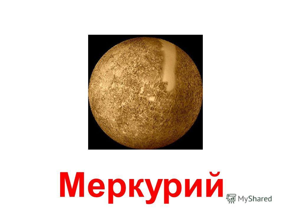 Вокруг Солнца вращаются девять планет – Меркурий, Венера, Марс, Земля, Юпитер, Сатурн, Уран, Нептун и Плутон.