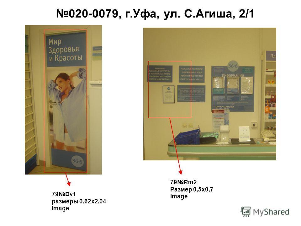 020-0079, г.Уфа, ул. С.Агиша, 2/1 79Dv1 размеры 0,62 х 2,04 Image 79Rm2 Размер 0,5 х 0,7 Image