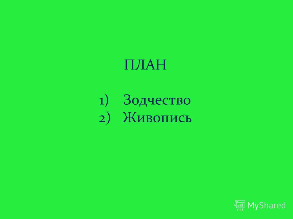 ПЛАН 1)Зодчество 2)Живопись