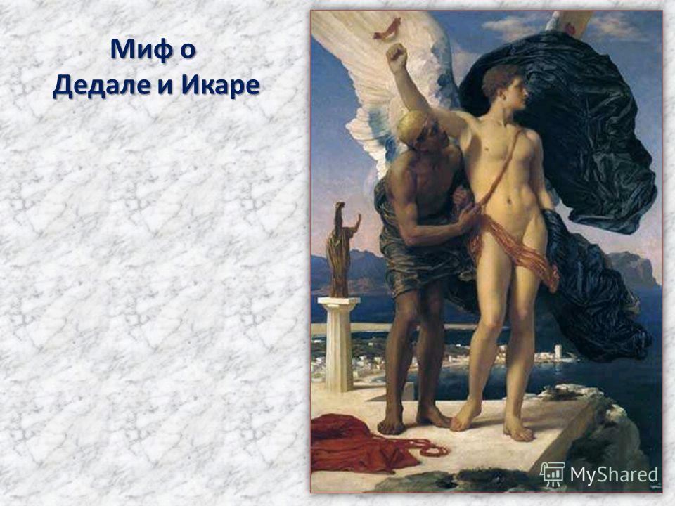 Миф о Дедале и Икаре Дедале и Икаре