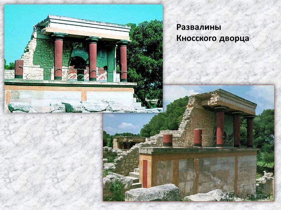 Развалины Кносского дворца