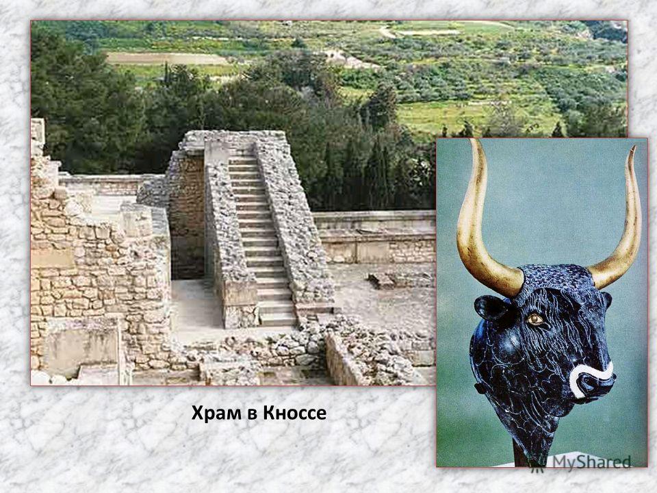 Храм в Кноссе