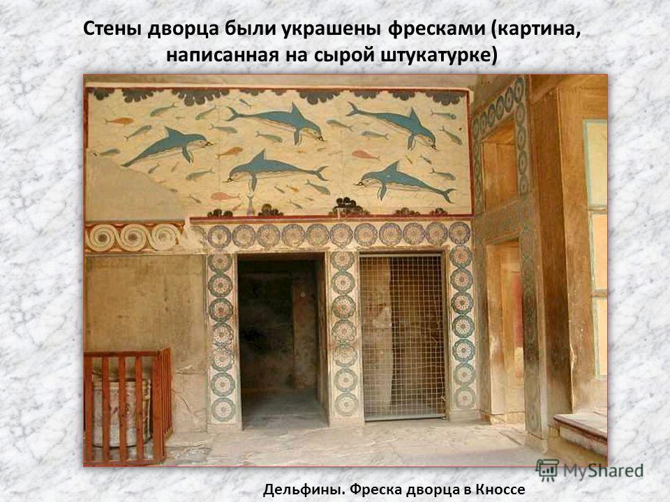 Стены дворца были украшены фресками (картина, написанная на сырой штукатурке) Дельфины. Фреска дворца в Кноссе