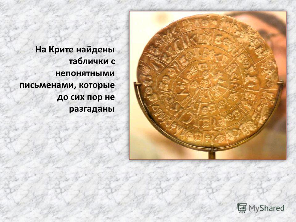 На Крите найдены таблички с непонятными письменами, которые до сих пор не разгаданы