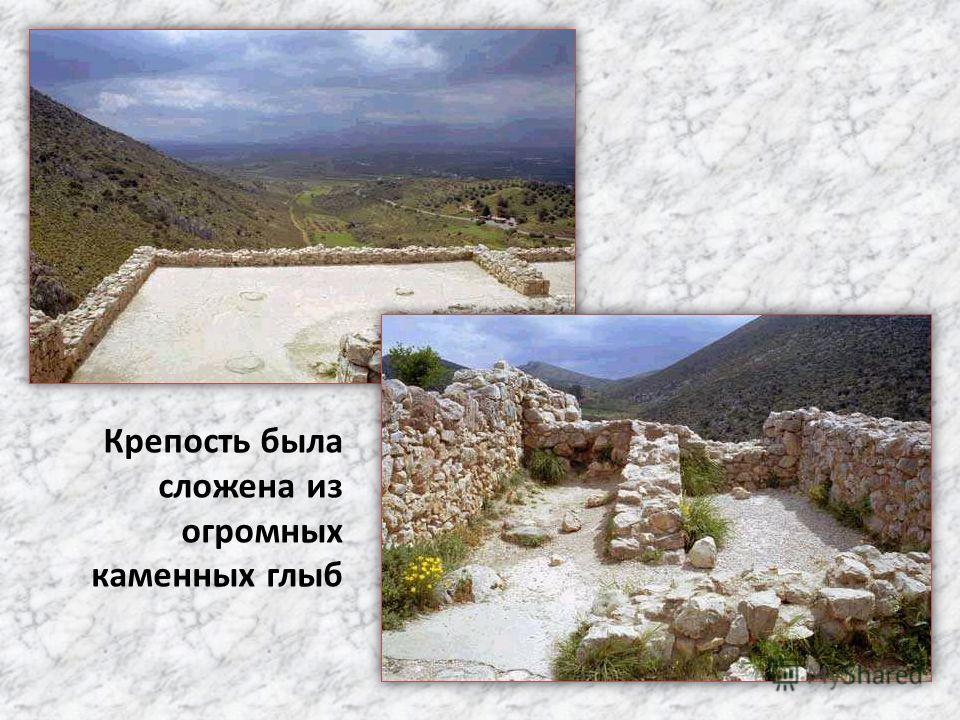 Крепость была сложена из огромных каменных глыб