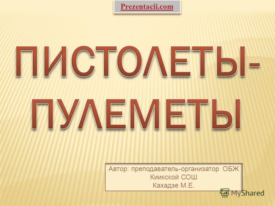 Автор: преподаватель-организатор ОБЖ Киикской СОШ Кахадзе М.Е. Prezentacii.com