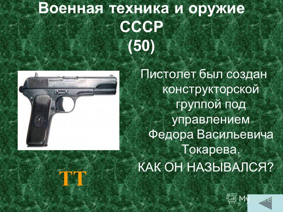 Военная техника и оружие СССР (60) ППШ-41 расшифровывается как Пистолет- Пулемет конструкции Шпагина, он был разработан в 1941 году, именно тогда его и приняли на вооружение Красной Армии. Весит данное оружие 5,45 кг вместе с барабаном, куда помещает