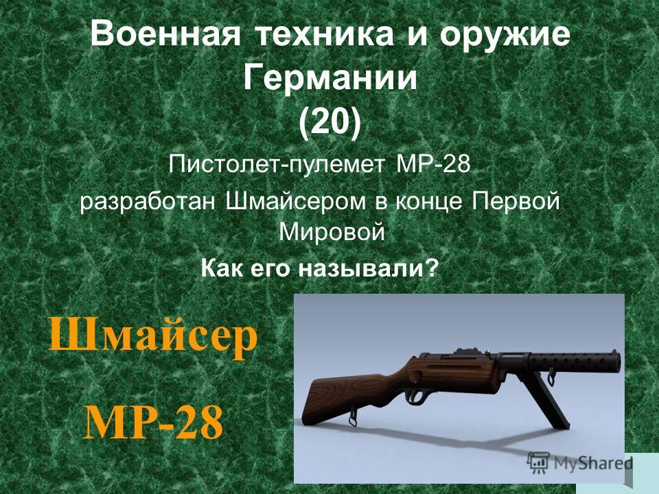 Военная техника и оружие Германии (10). Браунинг Каково общее наименование разнообразных пистолетов конструкции Браунинга Джона Мозеса? Был на вооружении в армии Германии.