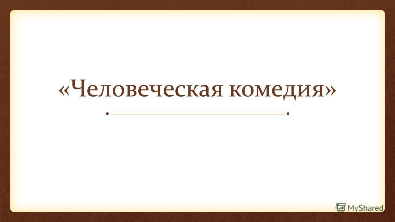 «Человеческая комедия»