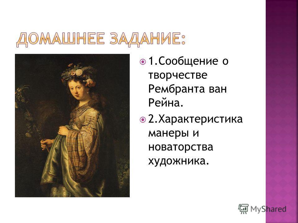 1. Сообщение о творчестве Рембранта ван Рейна. 2. Характеристика манеры и новаторства художника.