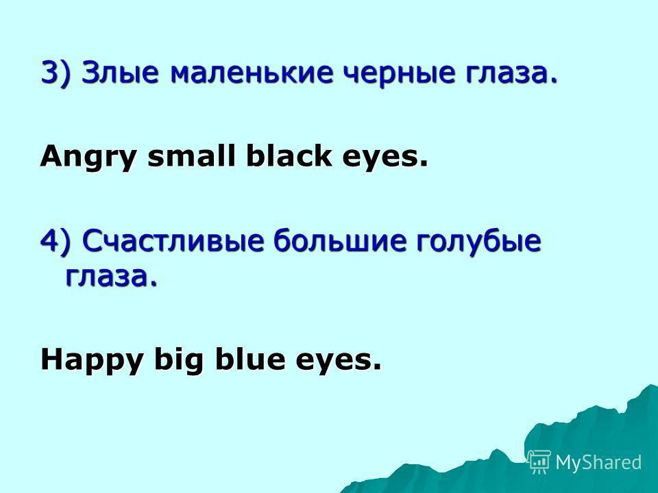 3) Злые маленькие черные глаза. Angry small black eyes. 4) Счастливые большие голубые глаза. Happy big blue eyes.