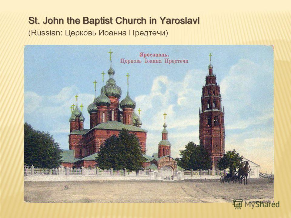 St. John the Baptist Church in Yaroslavl (Russian: Церковь Иоанна Предтечи)