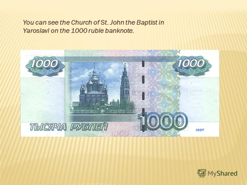 You can see the Church of St. John the Baptist in Yaroslavl on the 1000 ruble banknote.