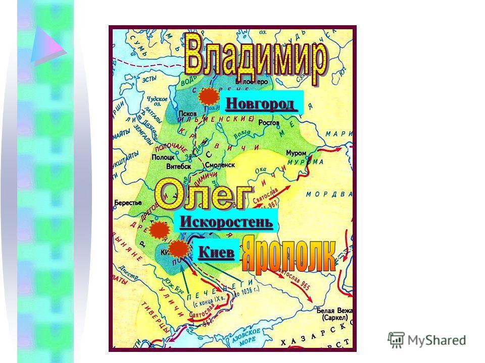 Киев Искоростень Новгород
