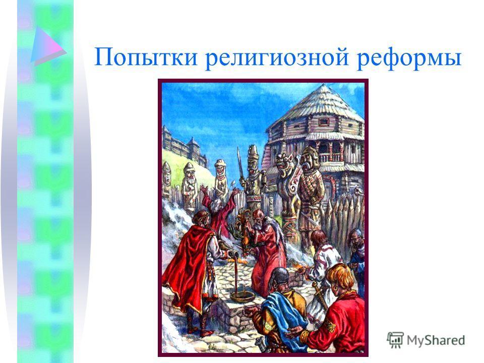 Попытки религиозной реформы