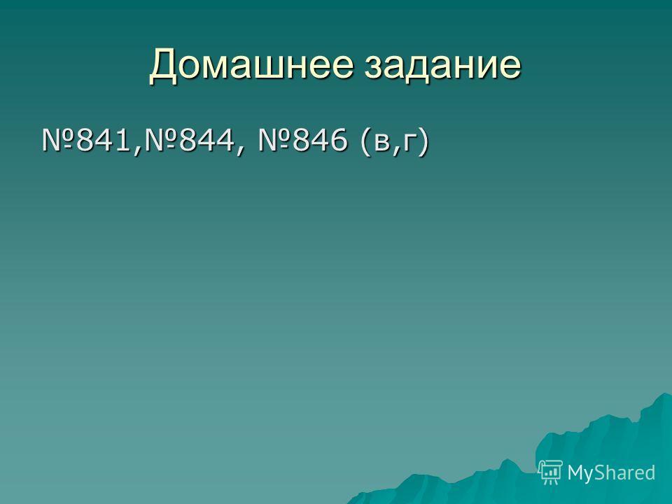 Домашнее задание 841,844, 846 (в,г)