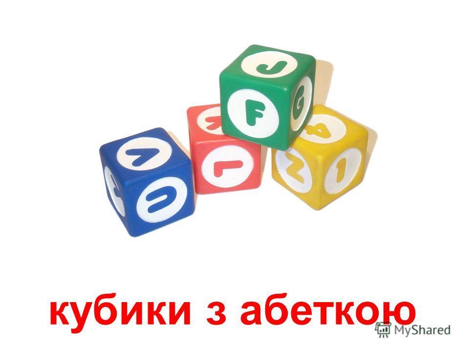 кубики-пазлы