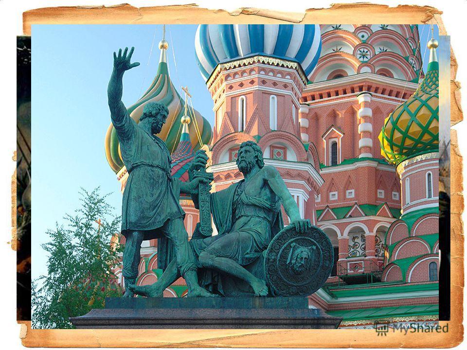 13 Князь Дмитрий Пожарский Кузьма Минин
