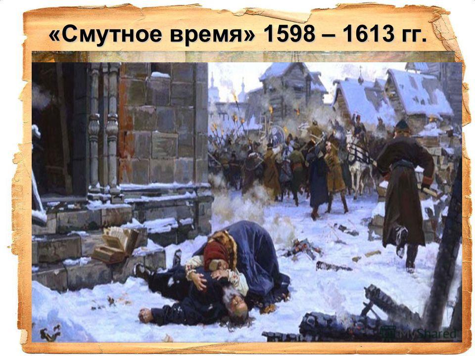 3 «Смутное время» 1598 – 1613 гг.