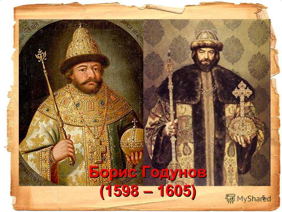5 Борис Годунов (1598 – 1605)