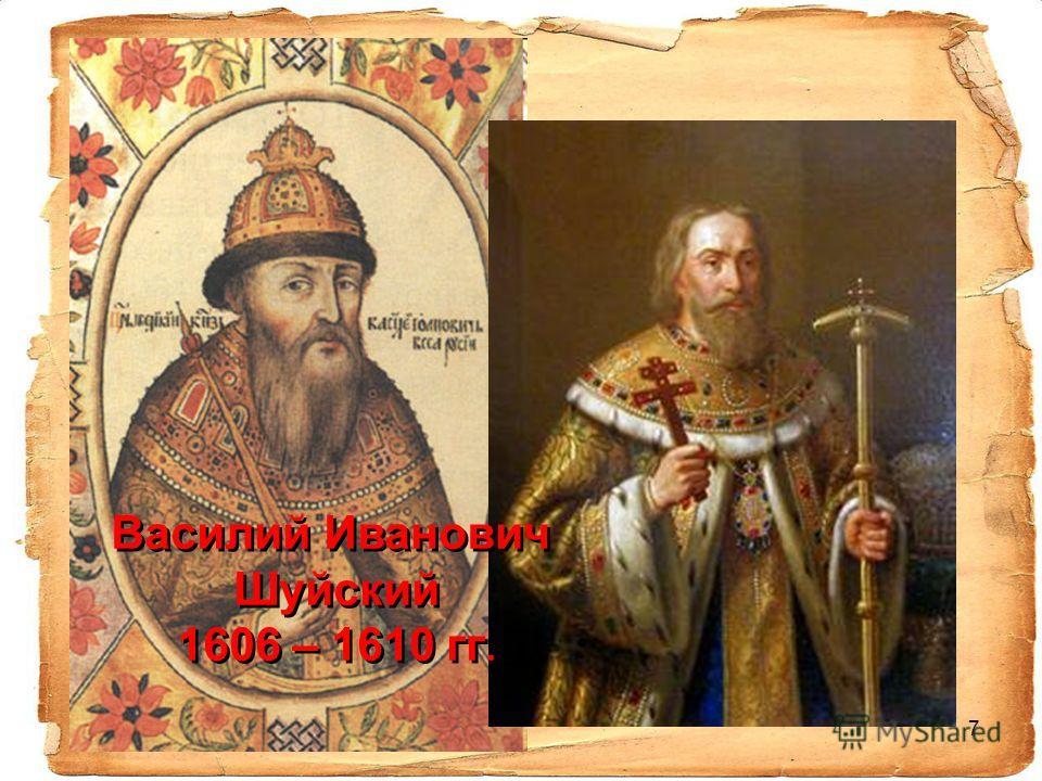 7 Василий Иванович Шуйский 1606 – 1610 гг. Василий Иванович Шуйский 1606 – 1610 гг.