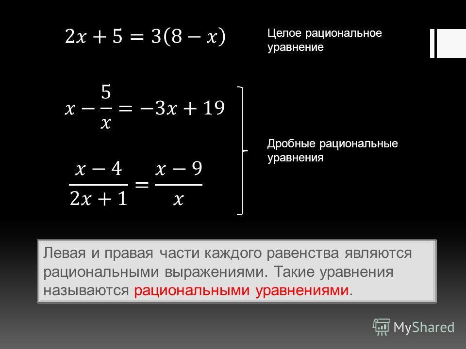 Левая и правая части каждого равенства являются рациональными выражениями. Такие уравнения называются рациональными уравнениями. Целое рациональное уравнение Дробные рациональные уравнения