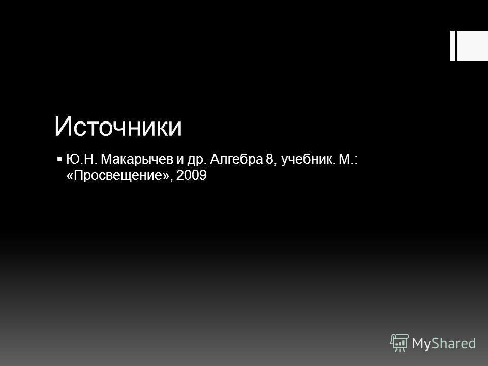 Источники Ю.Н. Макарычев и др. Алгебра 8, учебник. М.: «Просвещение», 2009