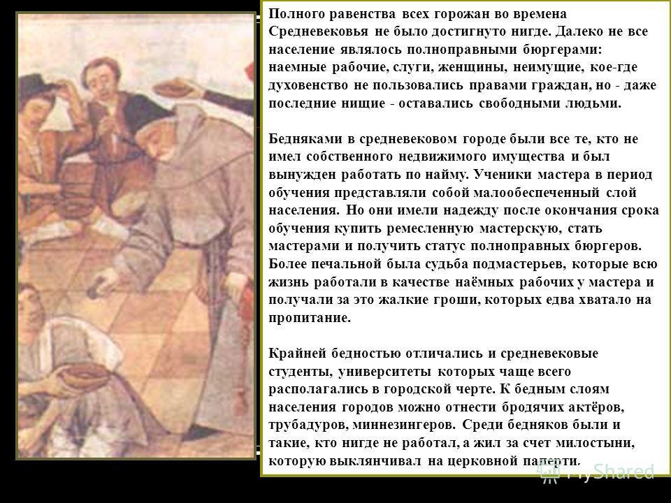 Полного равенства всех горожан во времена Средневековья не было достигнуто нигде. Далеко не все население являлось полноправными бюргерами: наемные рабочие, слуги, женщины, неимущие, кое-где духовенство не пользовались правами граждан, но - даже посл