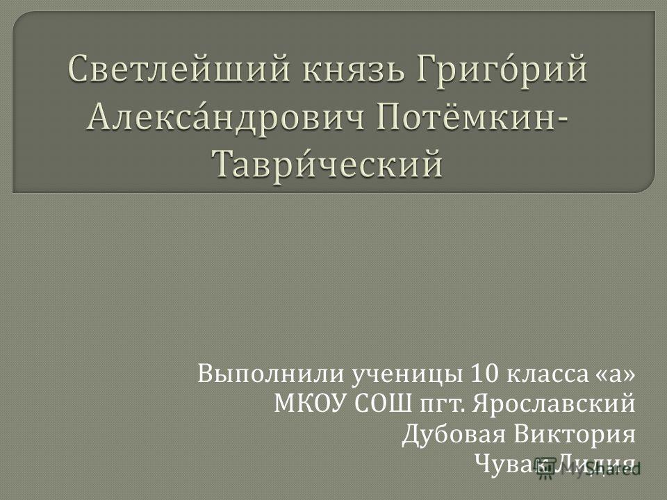 Выполнили ученицы 10 класса « а » МКОУ СОШ пгт. Ярославский Дубовая Виктория Чувак Лидия