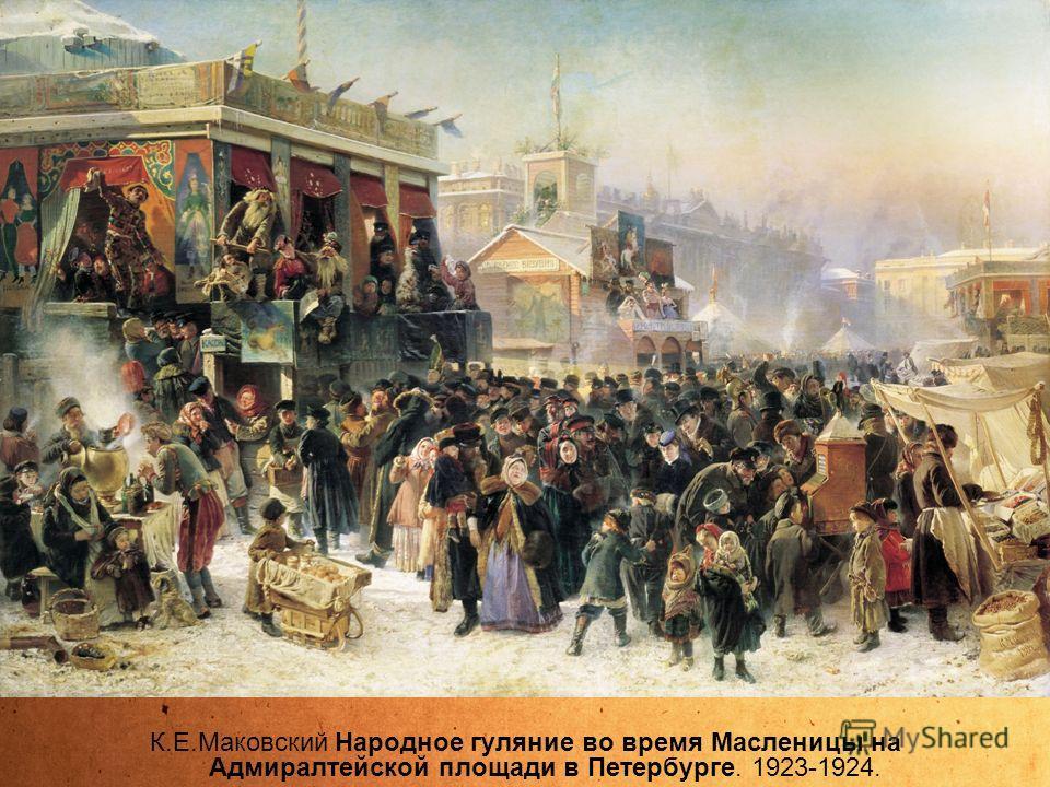 К.Е.Маковский Народное гуляние во время Масленицы на Адмиралтейской площади в Петербурге. 1923-1924.