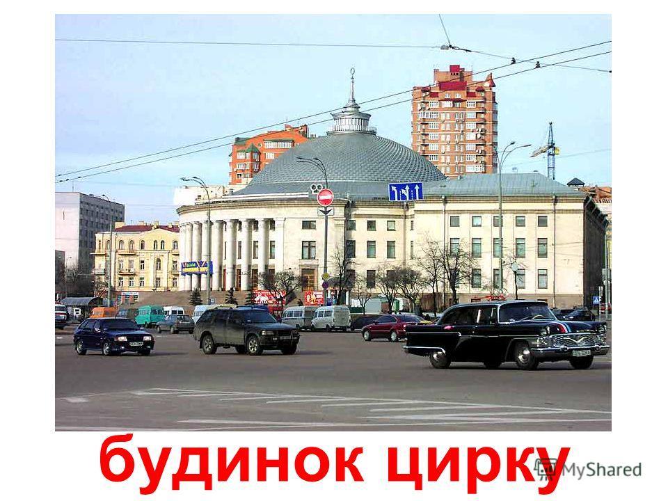 концертный зал «Україна»