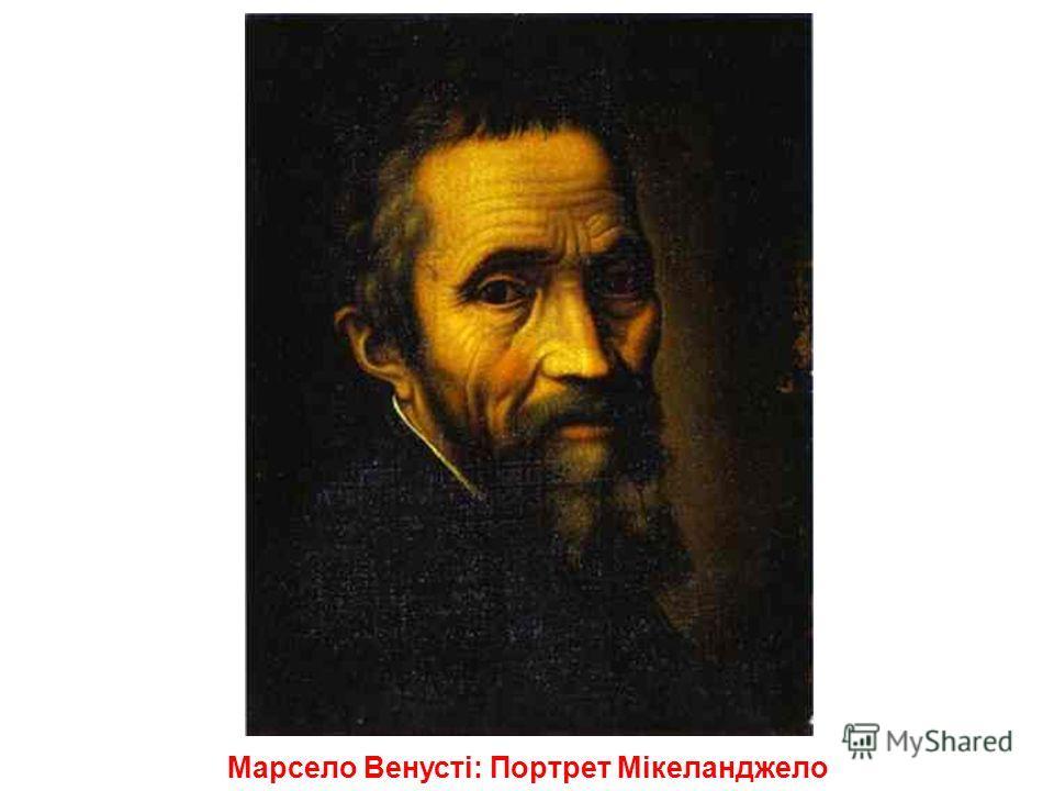 Мікеланджело (1457-1564)