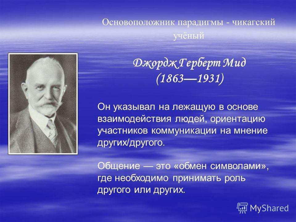 Мид - основатель символического интеракционизма, считал