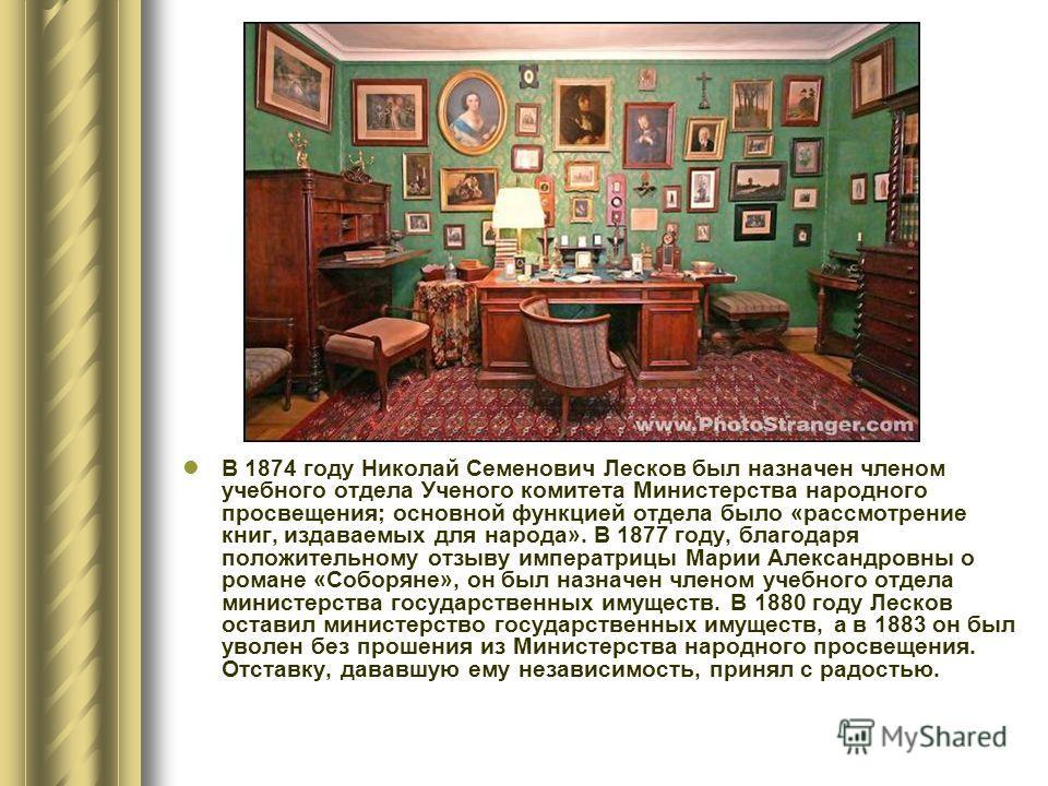 В 1874 году Николай Семенович Лесков был назначен членом учебного отдела Ученого комитета Министерства народного просвещения; основной функцией отдела было «рассмотрение книг, издаваемых для народа». В 1877 году, благодаря положительному отзыву импер