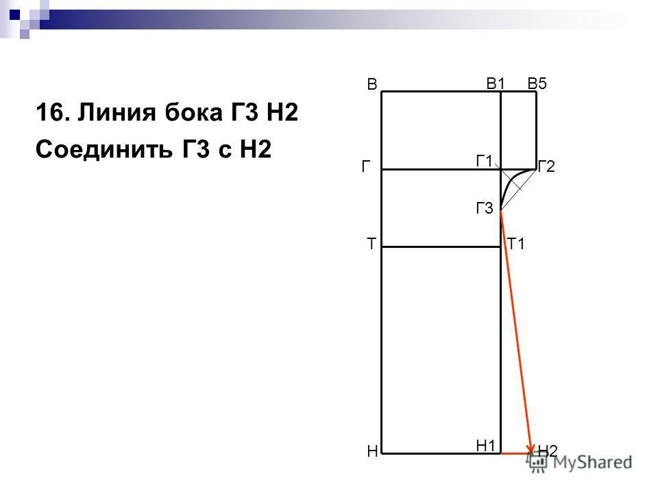 16. Линия бока Г3 Н2 Соединить Г3 с Н2 В Н В1 Н1 ТТ1 Г Г1 В5 Г2 Г3 Н2