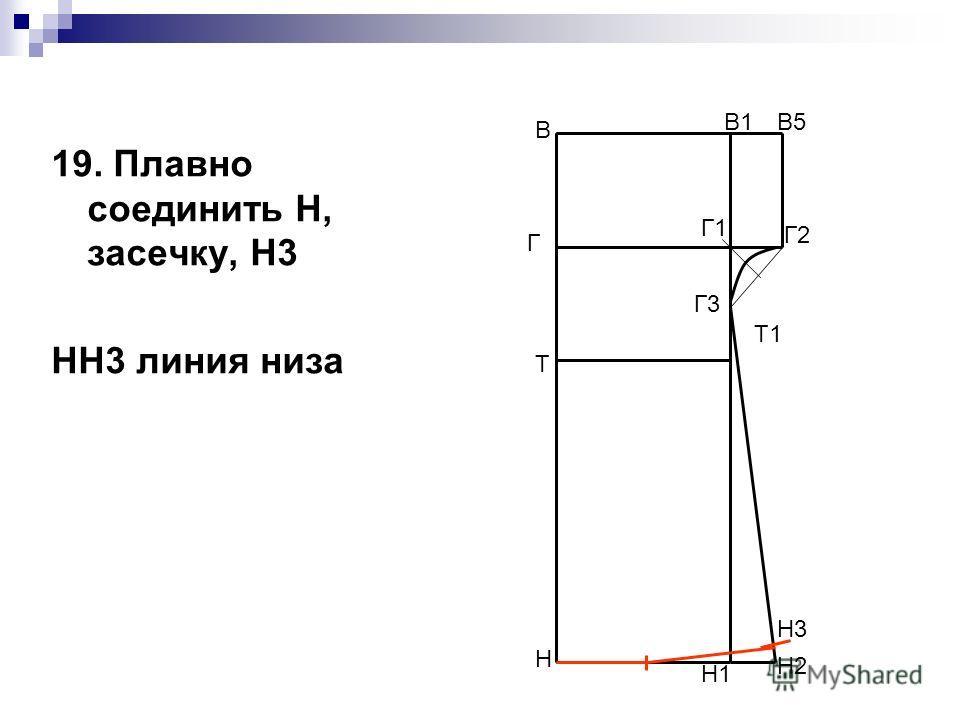 19. Плавно соединить Н, засечку, Н3 НН3 линия низа В Н В1 Н1 Т Т1 Г Г1 В5 Г2 Г3 Н2 Н3