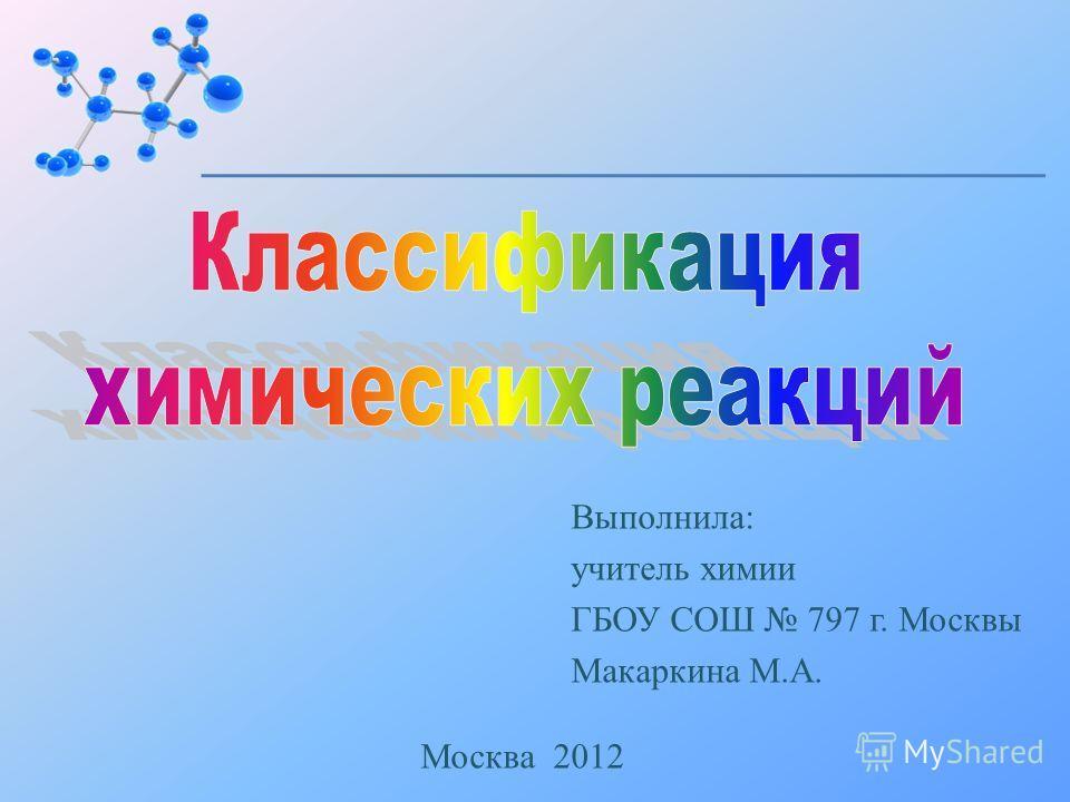 Выполнила: учитель химии ГБОУ СОШ 797 г. Москвы Макаркина М.А. Москва 2012