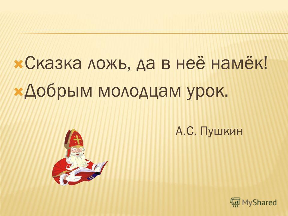 Готовясь к этому уроку, Вы книгу новую прочли. С хорошей, доброй, мудрой сказкой Недаром время провели.