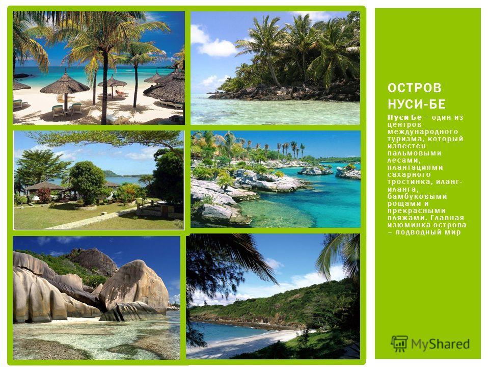 Нуси Бе – один из центров международного туризма, который известен пальмовыми лесами, плантациями сахарного тростинка, иланг- иланга, бамбуковыми рощами и прекрасными пляжами. Главная изюминка острова – подводный мир ОСТРОВ НУСИ-БЕ