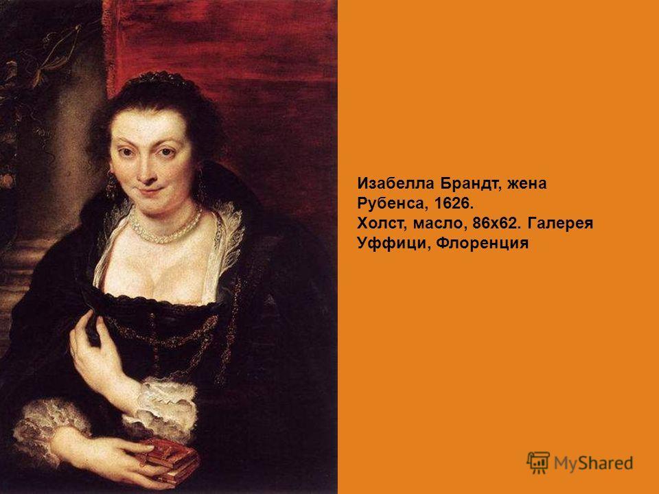 Изабелла Брандт, жена Рубенса, 1626. Холст, масло, 86 х 62. Галирея Уффици, Флоренция