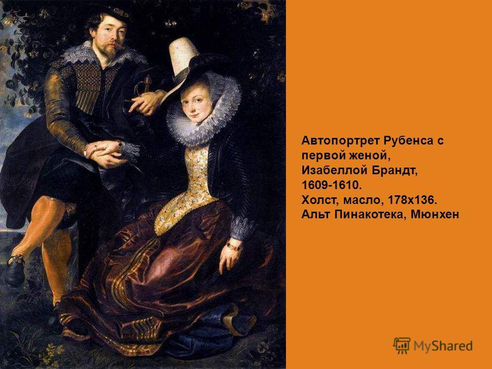 Автопортрет Рубенса с первой женой, Изабеллой Брандт, 1609-1610. Холст, масло, 178 х 136. Альт Пинакотека, Мюнхен