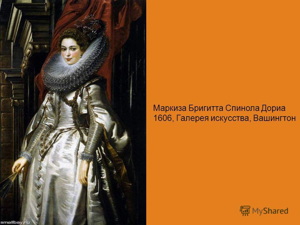 Маркиза Бригитта Спинола Дориа 1606, Галирея искусства, Вашингтон