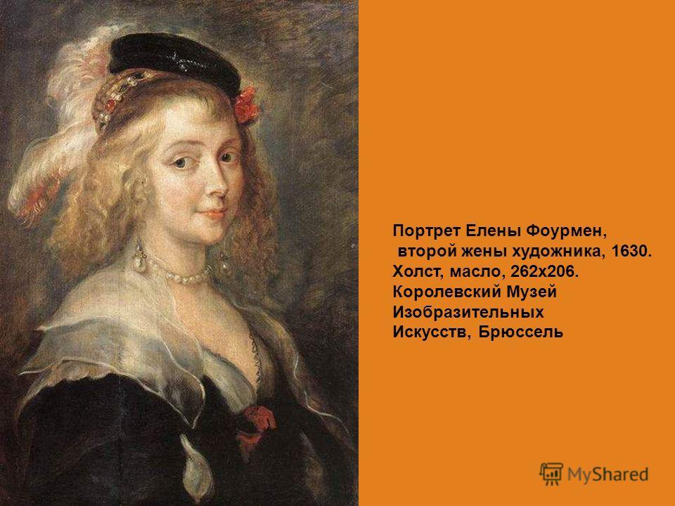 Портрет Елины Фоурмен, второй жены художника, 1630. Холст, масло, 262 х 206. Короливский Музей Изобразительных Искусств, Брюссель