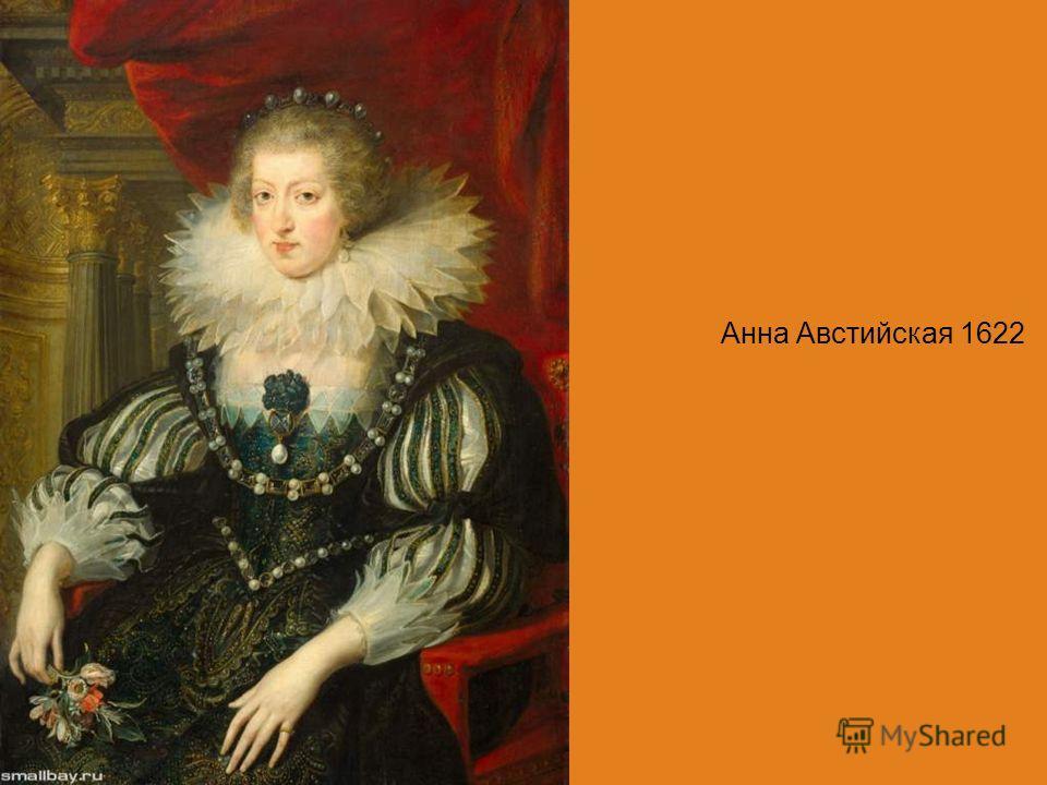 Анна Австийская 1622